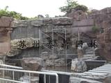 苏州工业园区博览中心GRC假山修复现场