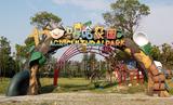 水泥卡通根雕式景观大门
